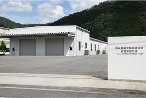 安芸高田工場
