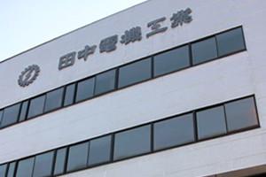 田中電機工業株式会社(本社・本社工場)