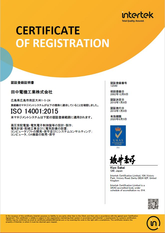 ISO14001認定証明書
