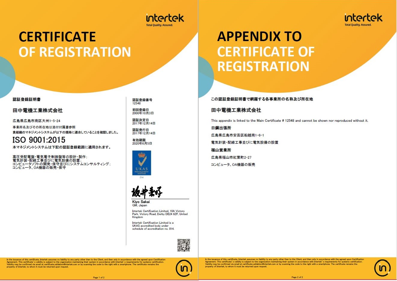 ISO9001認定証明書